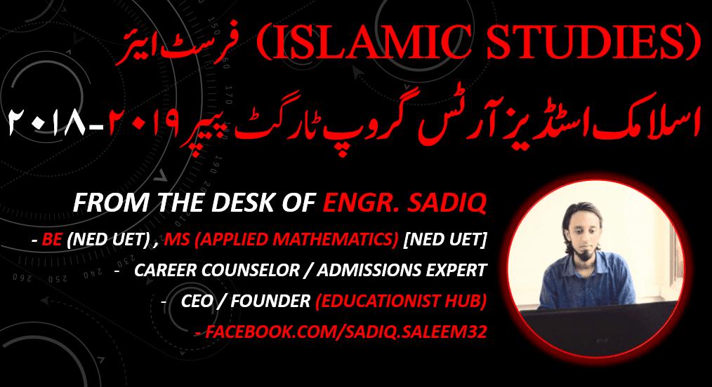 GUESS FIRST YEAR ARTS ISLAMIC STUDIES TARGET PAPER (KARACHI BOARD) ANNUAL EXAMINATION 2018-2019 فرسٹ ائیر اسلامک اسٹڈیز آرٹس گروپ