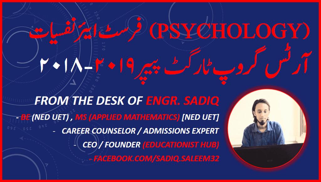 GUESS FIRST YEAR ARTS PSYCHOLOGY TARGET PAPER BIEK (KARACHI BOARD) ANNUAL EXAMINATION 2018-2019 فرسٹ ائیر نفسیات [سائیکولوجی] آرٹس گروپ