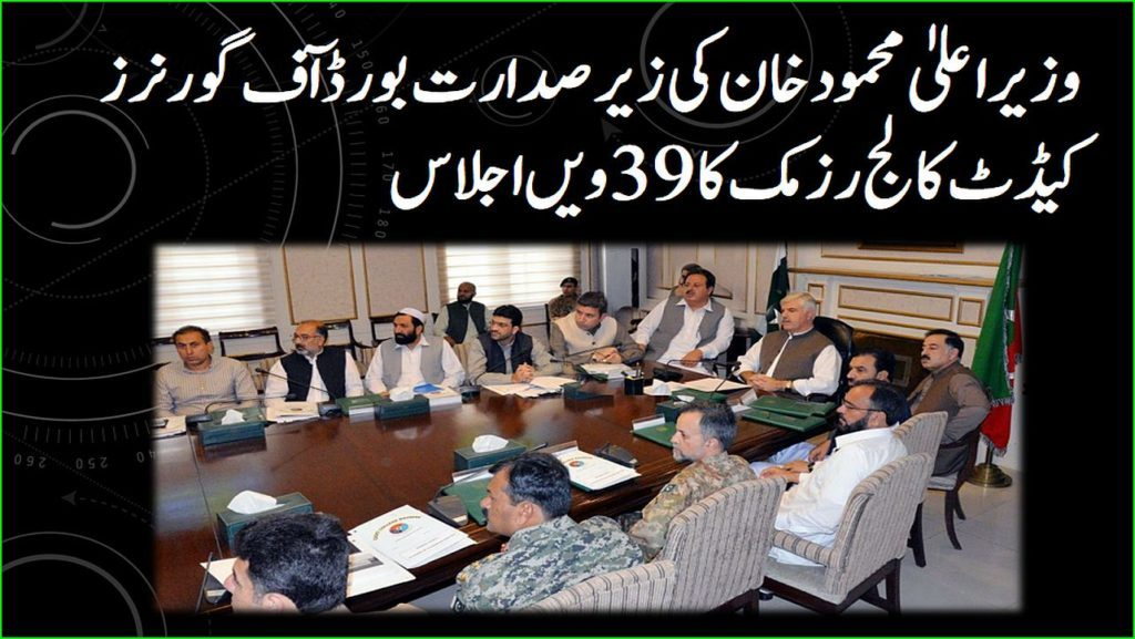 The 39th meeting of the Board of Governors Cadet College Rasmak under the leadership of CM Mahmood Khan