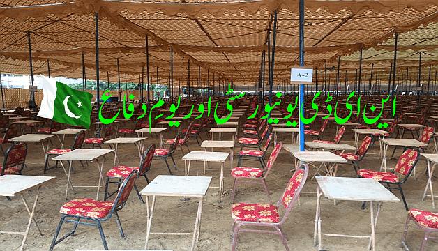 NED University Karachi Entrance Test 2019 and Defence Day