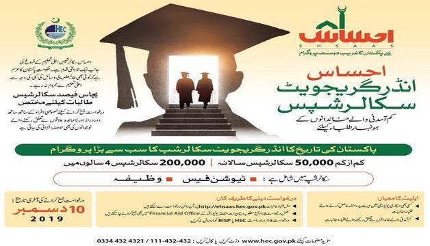 Govt Launches Pakistan Largest Ehsaas Undergraduate Scholarship Program Under HEC