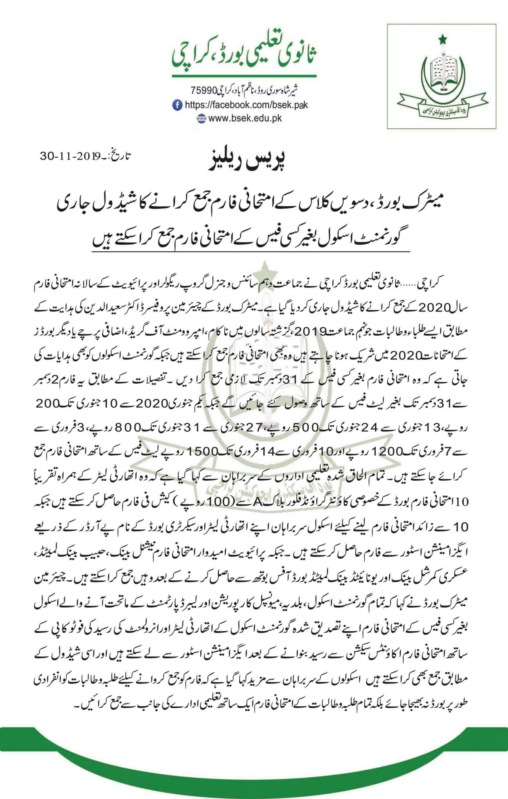 Karachi Matric Board (BSEK) Has Announced The Examination Form Schedule 2020