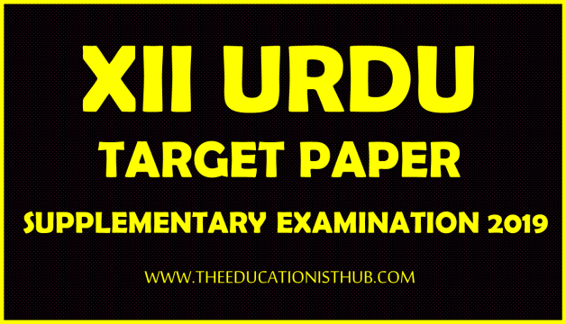 2nd Year Urdu Supply Guess Paper 2019 Karachi Board (BIEK)
