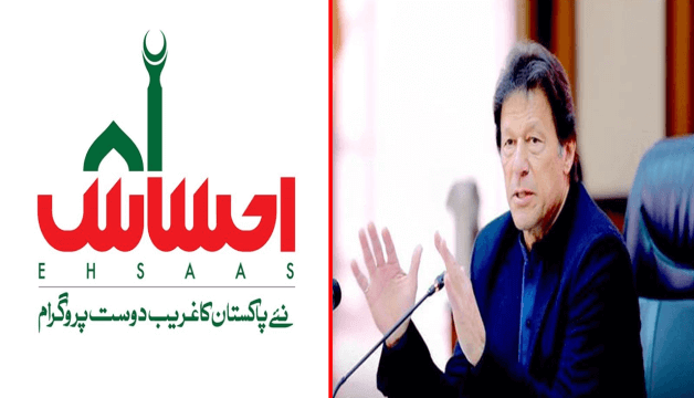PM Imran Announces Ehsaas Emergency Cash Information Portal For Pakistanis