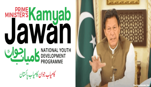 Prime Minister Internship Program 2021 Online Registration