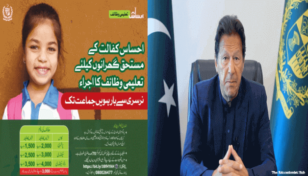 Ehsaas Kafalat Scholarships 2021 Online Apply For Primary, Middle, Matric & Intermediate Students
